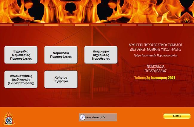 3η Ηλεκτρονική έκδοση της ισχύουσας Νομοθεσίας Πυρασφάλειας