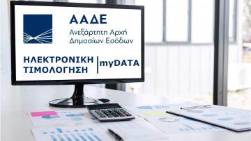 Το νέο επιχειρηματικό σχέδιο της ΑΑΔΕ για το 2021-Ψηφιοποίηση Υπηρεσιών