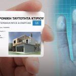 Ηλεκτρονική Ταυτότητα Κτιρίου-Ποιοι πρέπει να την αποκτήσουν